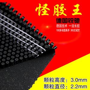 Đức Ruichi lạ keo vua dài cao su cao su hạt lớn nhựa dài siêu khả năng chống chơi bóng bàn nano cao su