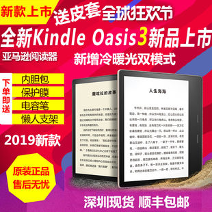 【Беспроцентная рассрочка】 совершенно новый Kindle Oasis3 поколение /2 поколение  7 дюймовый экран интерьер Мейсон ko2 / ko3 электронный Книга