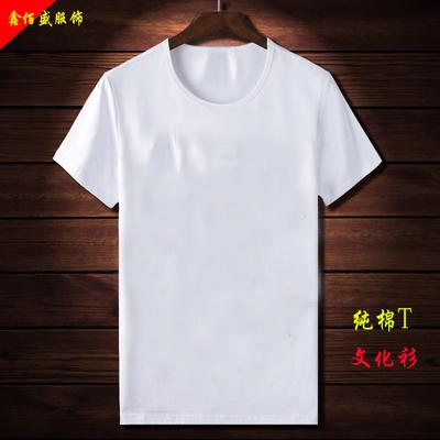 Tinh khiết trắng t-shirt nam giới và phụ nữ loose cotton vòng cổ ngắn tay trống t-shirt custom class dịch vụ diy vẽ tay quảng cáo áo sơ mi