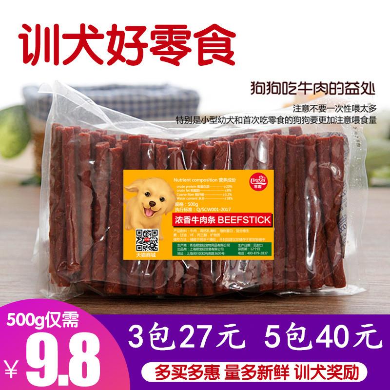 Dog Đồ Ăn Nhẹ Tươi Thịt Bò Strips 500 gam Pet Đào Tạo Phần Thưởng Đồ Ăn Nhẹ Cao Canxi Gậy Bò Teddy Vàng Tóc Mol Sticks