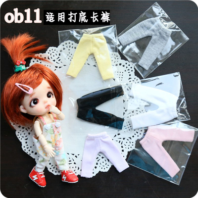 taobao agent ob11 baby clothes leggings trousers 12 points bjd beautiful knot piggy GSC clay doll clothes over 58 yuan free shipping
