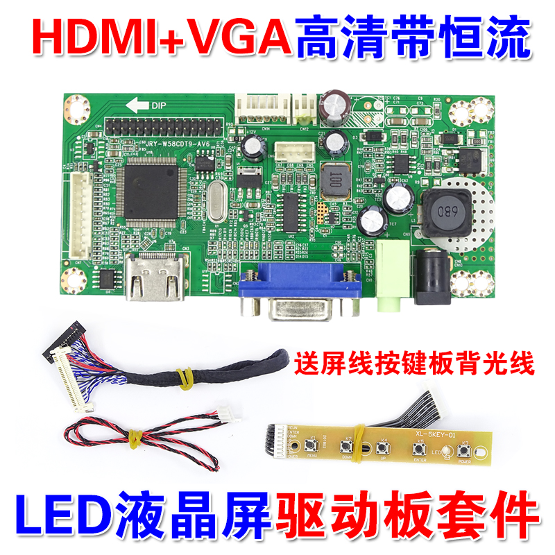 14 05] HDMI to LVDS VGA adapter board for 58B LED LCD panel
