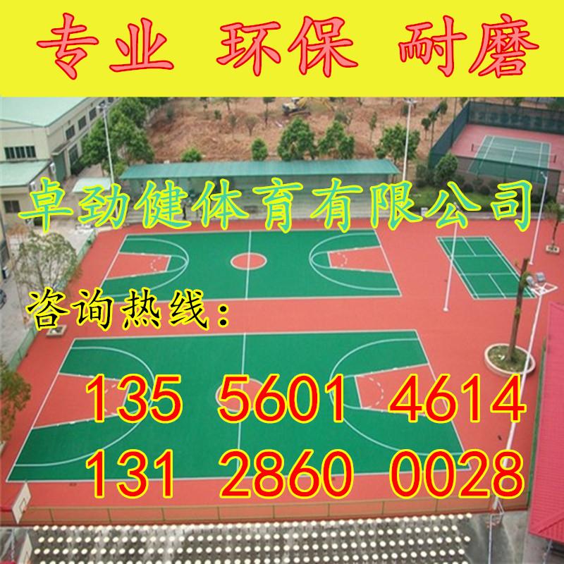 厂家直销硅PU材料篮球场幼儿园塑胶EPDM地胶施工乒乓球网球场地