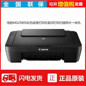 Máy in phun Canon MG2580S sao chép tài liệu nhỏ của học sinh ảnh đen trắng - Thiết bị & phụ kiện đa chức năng