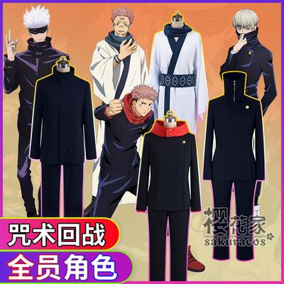taobao agent Curse back to fight with all the members, dog roll, spiny knotweed, Yurenfu, Kuroe Temple, Maki Gojo Satoru, both sides Su Nuo cos clothing