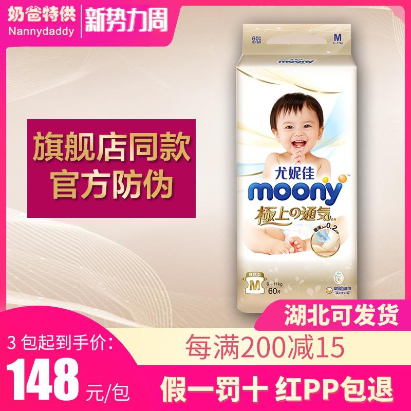 Nhật Bản kỳ lân em bé tã tã cực kỳ thoáng khí siêu mỏng thoáng khí eo dính nước tiểu không ướt quần pull-up - Tã / quần Lala / tã giấy