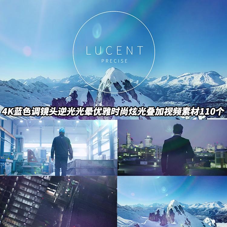 【A103】视频素材-110个时尚优雅蓝色调镜头逆光光晕炫光叠加4K视频素材