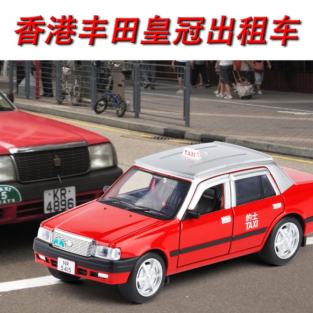 New JK1: 32 Hong Kong Crown Taxi Sáu cửa Âm thanh và ánh sáng kéo lại xe hợp kim Mô hình đồ chơi trẻ em - Chế độ tĩnh