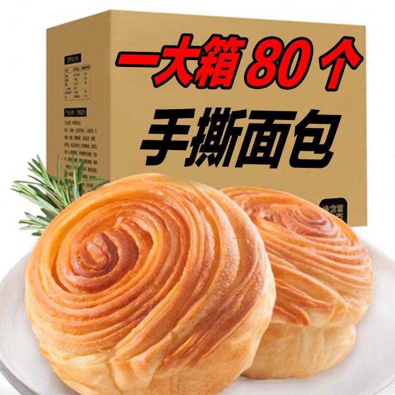 手撕面包早餐食品奶香味糕点蛋糕休闲零食