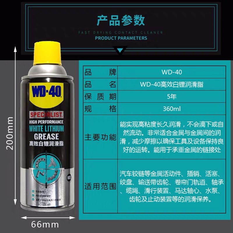 WD-40 high efficiency white lithium grease Beijing silicon hinge bearing gear car window sunroof track lubricant
