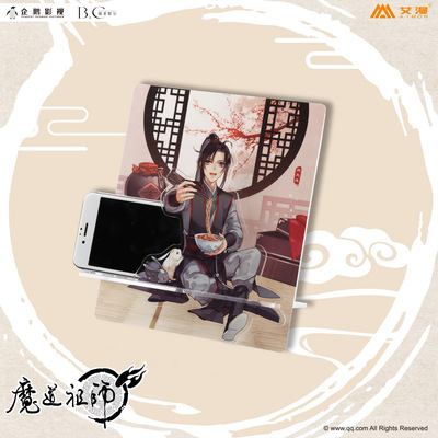 42agent Official genuine magic road ancestor animation surrounding Wei Wuqi birthday mobile phone bracket anime two yuan forgot - Taobao