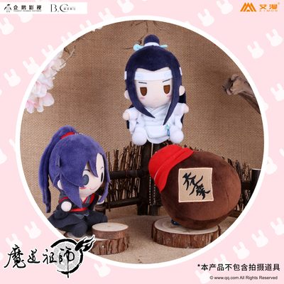 42agent Genuine magic road ancestor animation surrounding Wei Wulan blue forget machine plush doll pendant two yuan anime small gift - Taobao