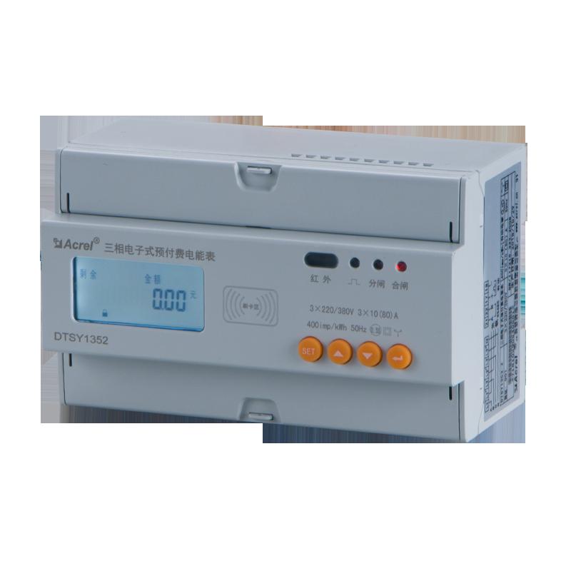 安科瑞DTSY1352-Z预付费充值电能计量表三相全电参量测量有功电能