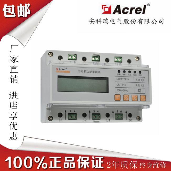 安科瑞直销 三相电能表 DTSD1352-CH 导轨安装 测谐波 RS485通讯