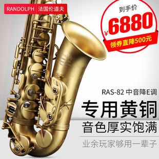 Франция Randolph Alto Tube музыкальные инструменты E квартира играя Сб alex Ветер 82 античный начинающий играя общий