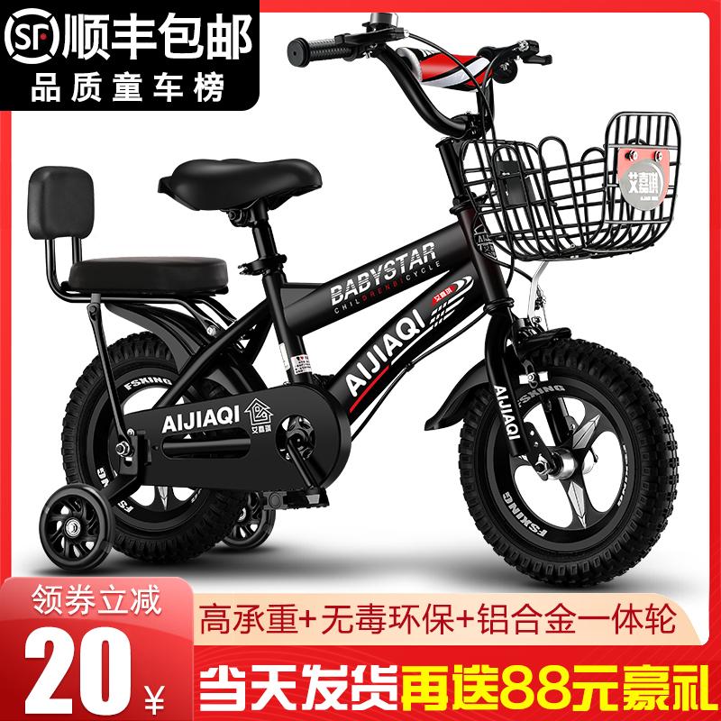 儿童自行车男孩2-3-6-8-10岁小孩单车脚踏车12-18寸