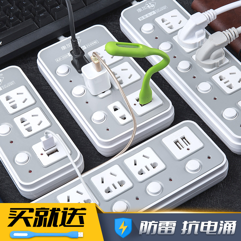 Independent switch tow board with USB socket row plug multi-function ...
