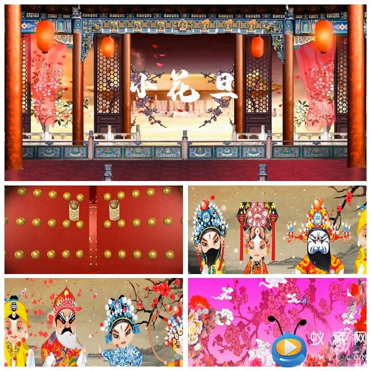 S1750 小花旦 舞蹈舞台 配乐成品 晚会LED节目 视频素材制作