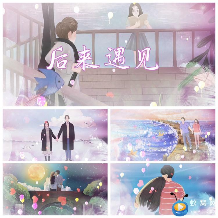 S2027 歌曲MV《后来遇见他》 配乐成品LED舞台背景视频素材