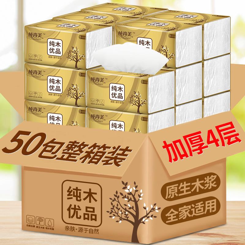 50包纸巾抽纸家用实惠装整箱酒店专用