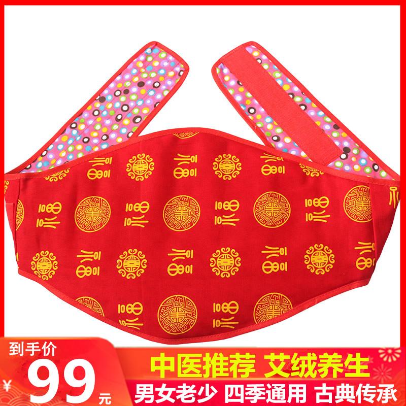 Moxa Velvet Belt Moxa Velvet Belly Những người đàn ông và phụ nữ trung niên và cao tuổi sử dụng tử cung để bảo vệ vòng eo và bụng ẩm của người lớn. - Bellyband