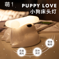 Lampa de veghe Puppy Love