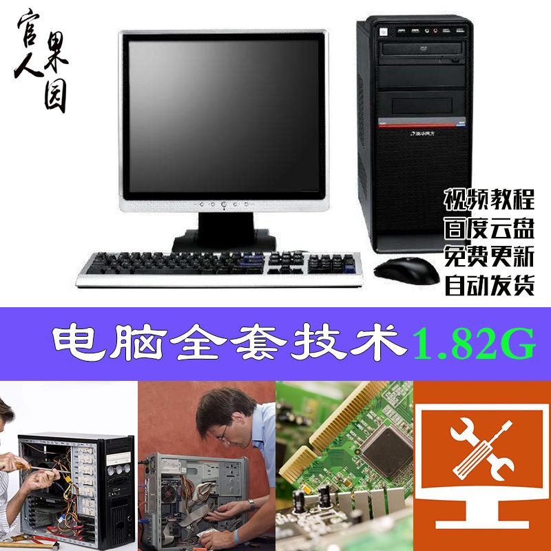 电脑组装故障诊断维修维护BIOS安装设置全套技术视频教