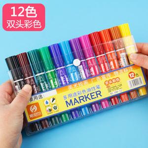 【马克笔】大双头彩色笔粗头12色