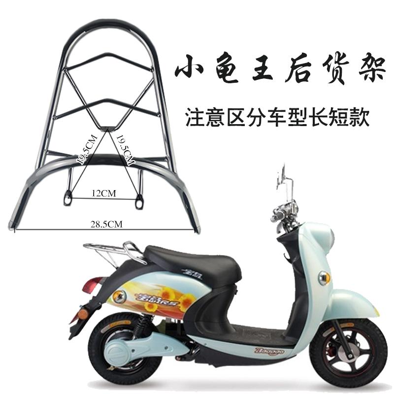Nhỏ rùa vua xe điện xe gắn máy phía sau kệ nhỏ rùa vua đuôi sửa đổi phía sau móc áo đuôi khung hộp tàu sân bay
