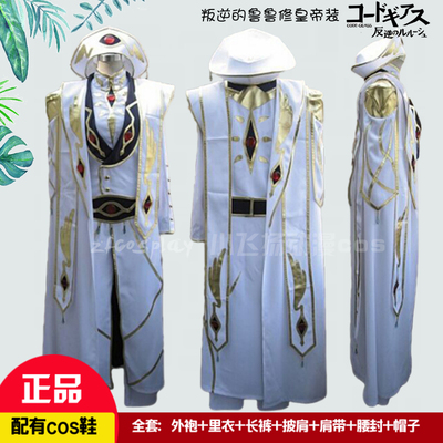 taobao agent Rebellious Lelouch cos Lelouch emperor formal dress cosplay role playing anime suit