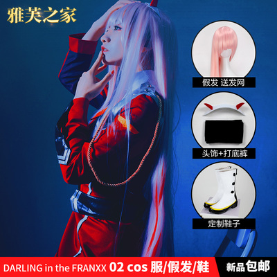 taobao agent DARLING in the FRANXX cosplay 02cos clothing national team 02 full set in stock