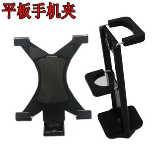 Mobile phone tablet clip ipad computer dual-use clip tripod selfie stick accessories mobile phone computer live support clip