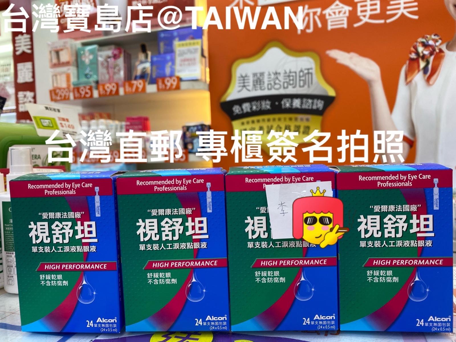 Đài Loan Thư trực tiếp gốc Alcon Thuốc nhỏ mắt 24 giọt 0,5ml [Cửa hàng của chúng tôi Bất kỳ 4 mặt hàng - Thuốc nhỏ mắt