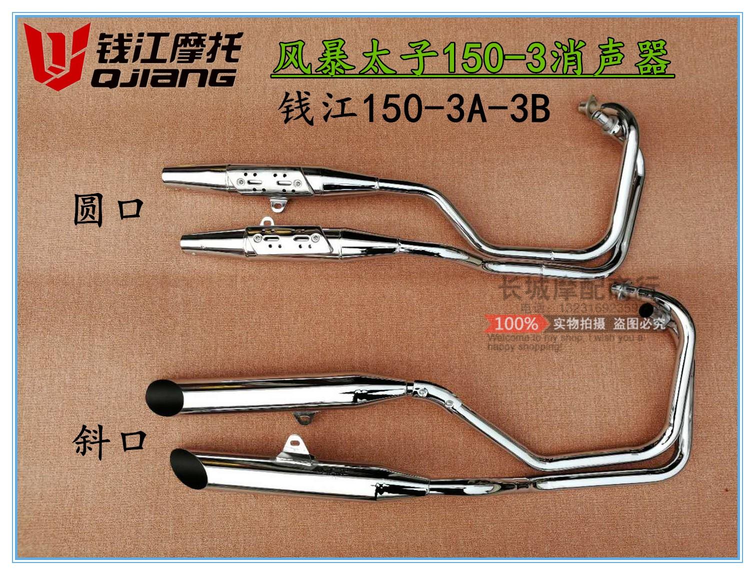 Áp dụng Qianjiang xe máy QJ150-3A-3B-18F ống xả vòng miệng bão Hoàng Tử 150 hàng tăng gấp đôi silencer
