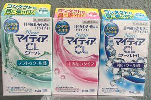 Сейчас в наличии японский оригинальный my tear глаз медицина вода тысяча жизнь падения глаз жидкость хитрость очки / голый глаз двойной медленно решение усталый труд