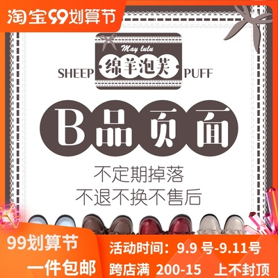 taobao agent 【B product discount】Genuine sheep puff lolita|b product collection non-refundable, non-exchangeable, non-sales women's shoes, single shoes