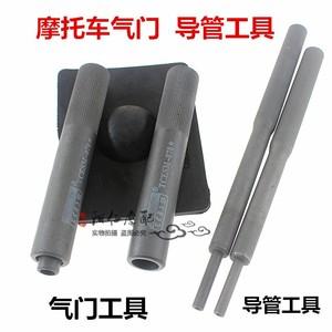 Xe máy công cụ sửa chữa van công cụ loại bỏ van hướng dẫn công cụ tháo gỡ Tianchi van ống thông công cụ