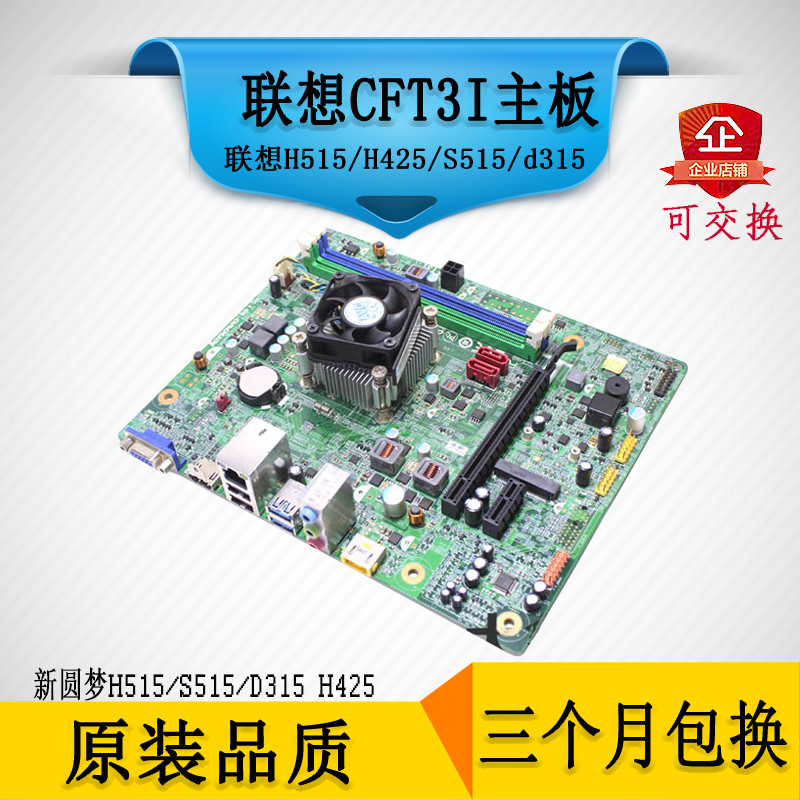 50 19 Lenovo Motherboard Cft3i1 Cft3i E1 6010 New Dream H515 S515 H530s H425 From Best Taobao Agent Taobao International International Ecommerce Newbecca Com