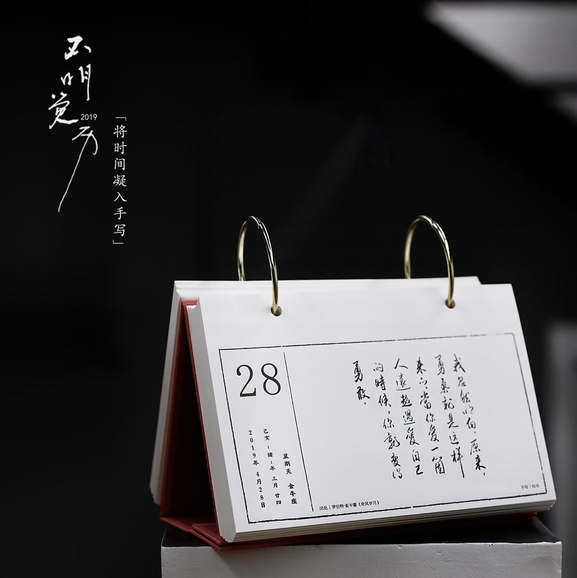 一起练字不明觉历2019手写版,送朋友的礼物
