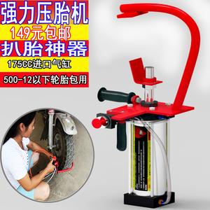 Khí nén nướng lốp máy điện xe máy lốp áp suất lốp 扒 dỡ công cụ kẹp lốp sửa chữa lốp lốp sửa chữa