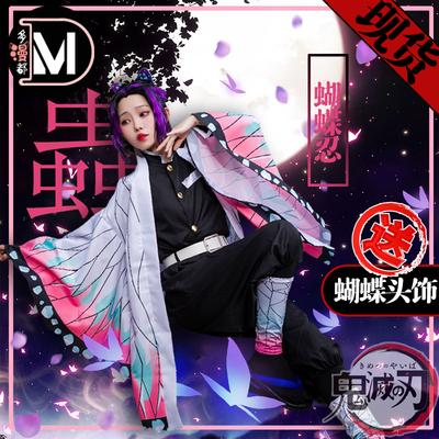 taobao agent Duo Mandu Ghost Slayer Blade Butterfly Ninja cos clothing children's wig love column cosplay insect column female butterfly Ninja cos