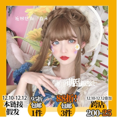 taobao agent Religious cold golden brown + cute new selection group jk daily lo mother cold brown fake hair wig lolita female cos long roll