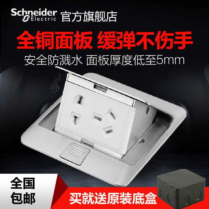 cheap Purchase china agnet Schneider pop-up with damping