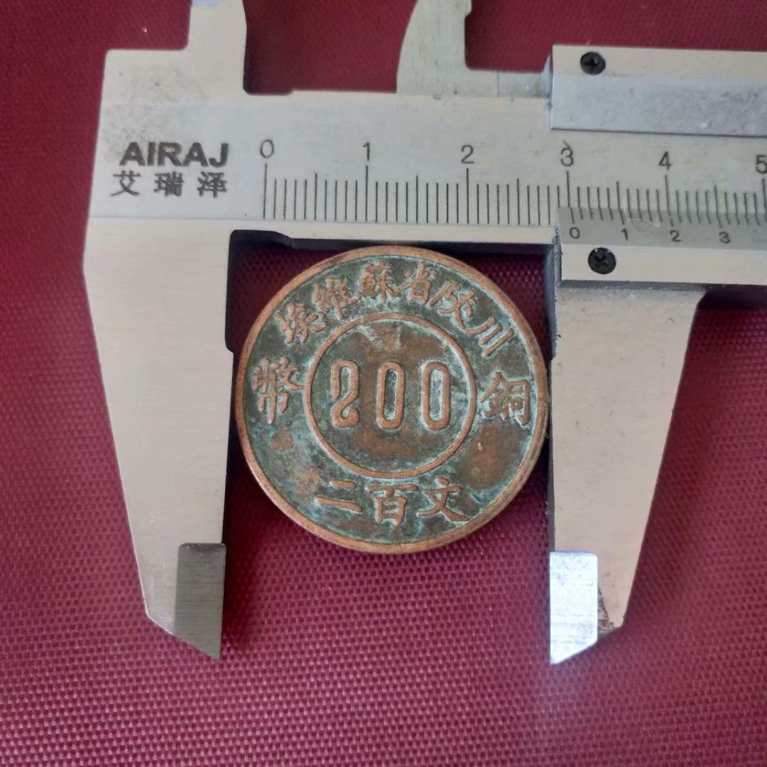Tứ Xuyên-Sơn Tây Tỉnh Liên Xô đồng xu hai trăm văn bản 200 văn bản năm sao đảng biểu tượng đồng tấm đồng xu Cộng Hòa coin đồng xu cũ