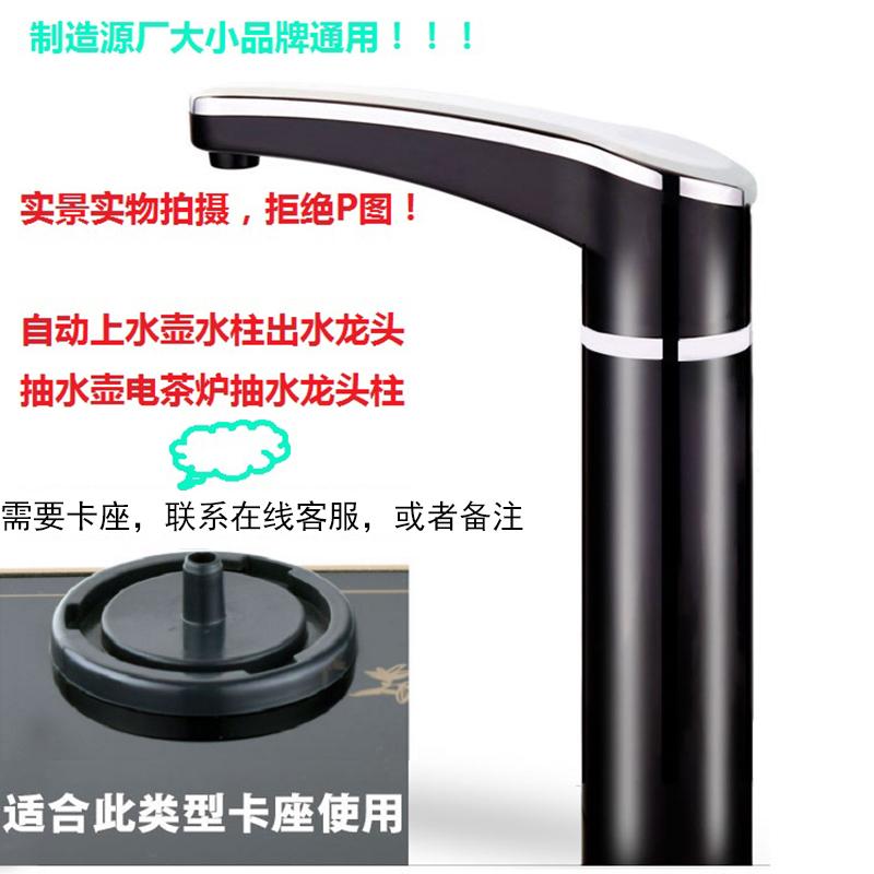Tự động trên các phụ kiện ấm đun nước trên cột nước sôi điện ấm trà cột bơm nước khuỷu tay trà đặt ra khỏi vòi ống