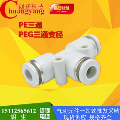 백색 고품질 T 유형 3 방향 합동 PE-4 / 6 / 8 / 10 / 12 가변 직경 PEG6-4 / 8-6 / 10-8 기관 빠른 삽입 -mo[559122960721]