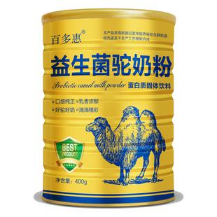 驼奶粉成人中老年女士儿童罐装驼乳粉正品新鲜益生菌新疆骆驼