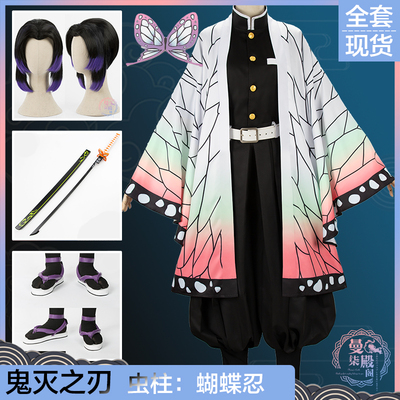 taobao agent Manqi Diange Demon Slayer Blade Demon Slayer Insect Pillar Butterfly Ninja COS Wig Clothing Wooden Knife Shoes Spot