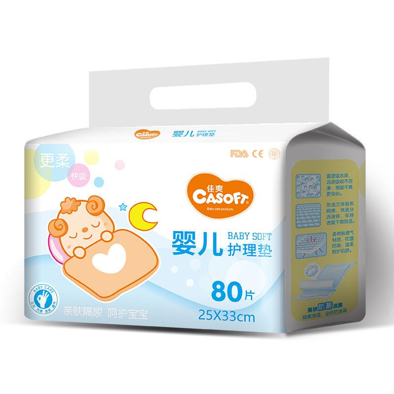 【2包再减15】佳爽婴儿一次性隔尿护理垫