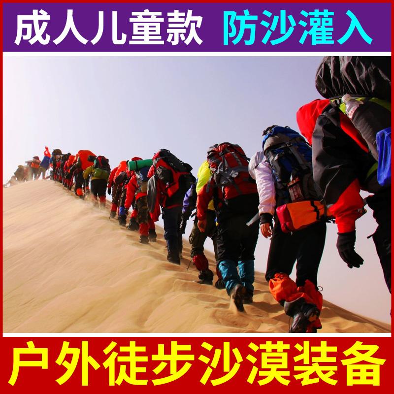 Tuyết bộ leo núi ngoài trời không thấm nước thoáng khí giày tuyết đặt chàng trai và cô gái cát-xà cạp bằng chứng foot bìa sa mạc đi bộ đường dài thiết bị